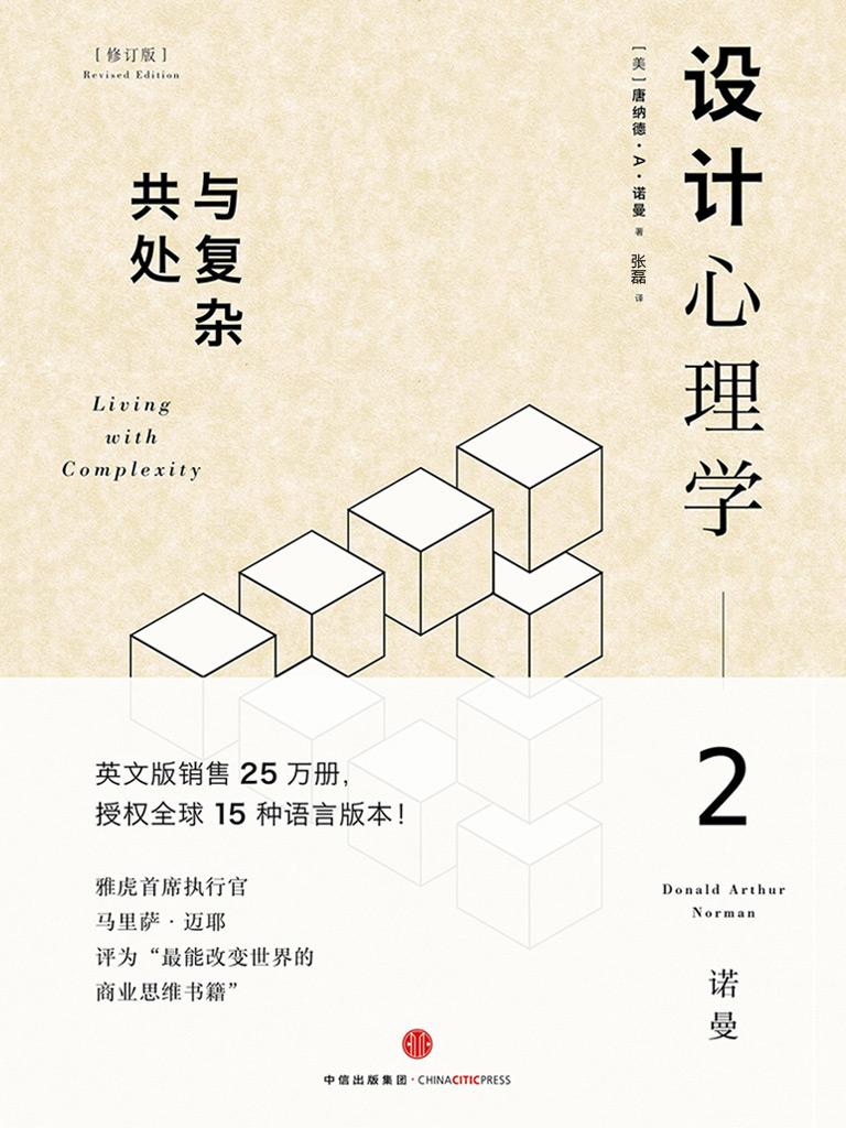 设计心理学 2:与复杂共处(修订版)