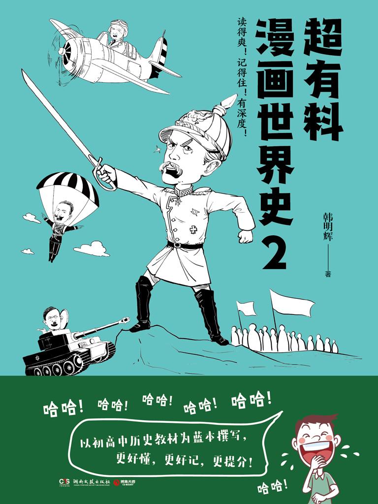 超有料漫画世界史 2