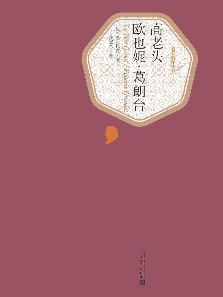 高老头 欧也妮·葛朗台(名著名译丛书)