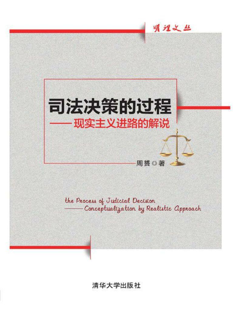 司法決策的過程:現實主義進路的解說