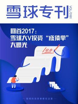 """雪球专刊·回首2017:雪球大V投资""""成绩单""""大曝光(第181期)"""