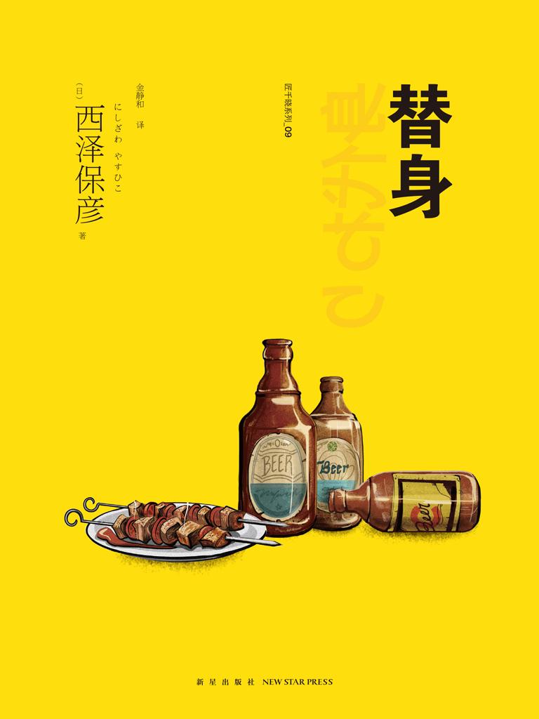 替身(匠千晓系列 09)