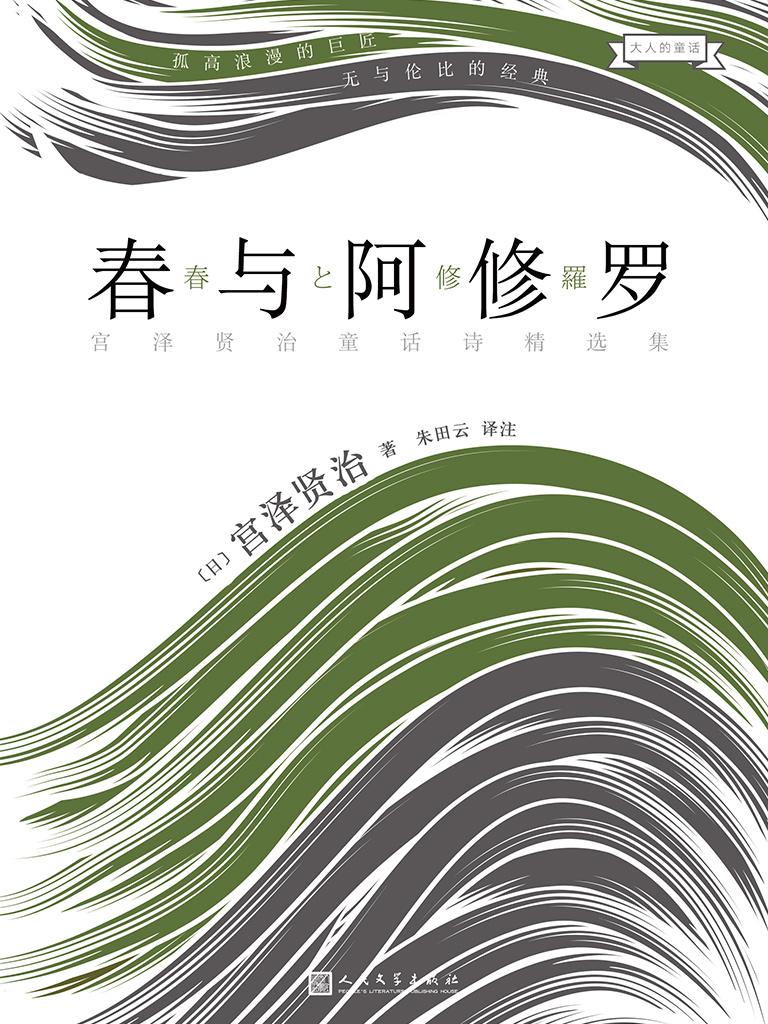 春与阿修罗:宫泽贤治童话诗精选集