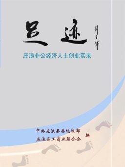 足迹:庄浪非公经济人士创业实录