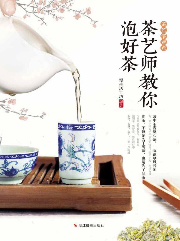 茶艺师教你泡好茶