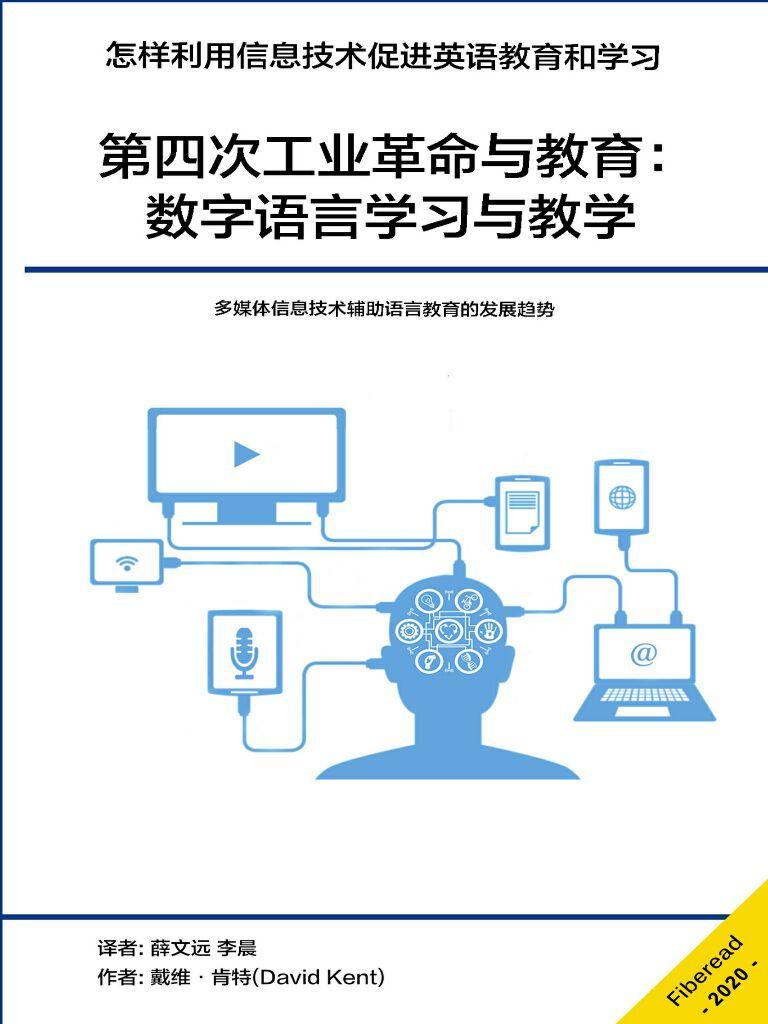 第四次工业革命与教育:数字语言学习与教学