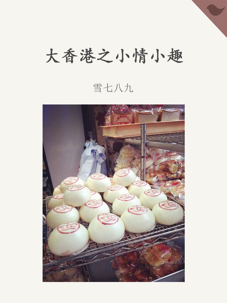 大香港之小情小趣(千种豆瓣高分原创作品·在他乡)