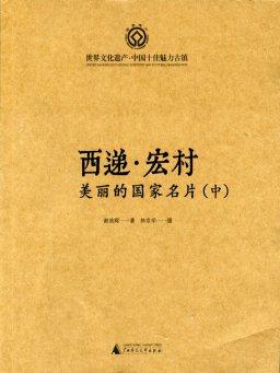 西递·宏村:美丽的国家名片(中篇)