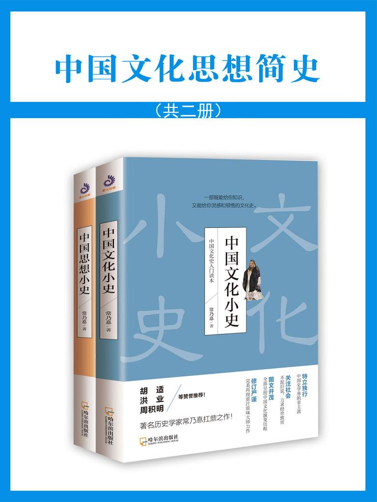 中国文化思想简史(共二册)