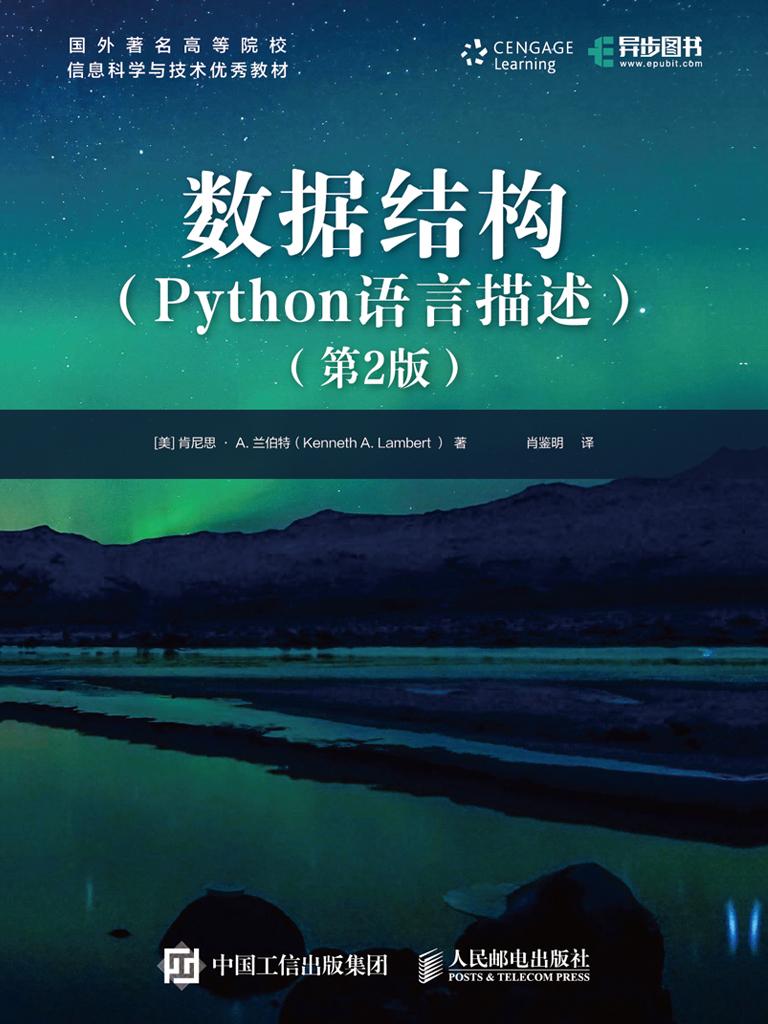 数据结构:Python语言描述(第2版)