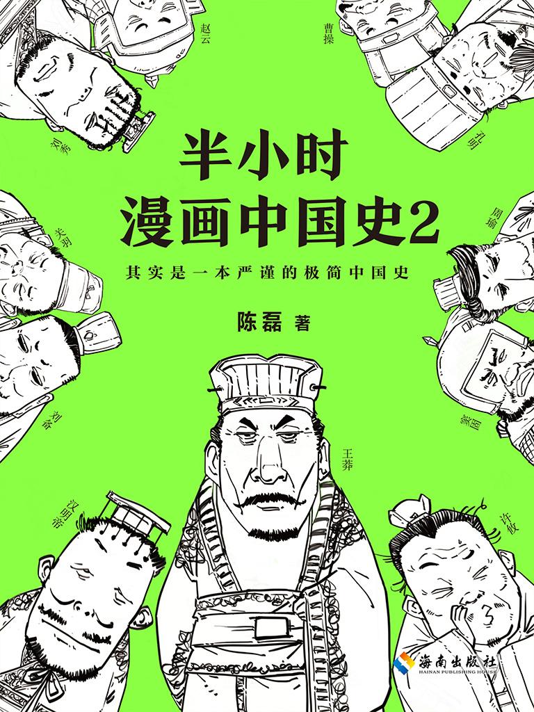 半小时漫画中国史 2