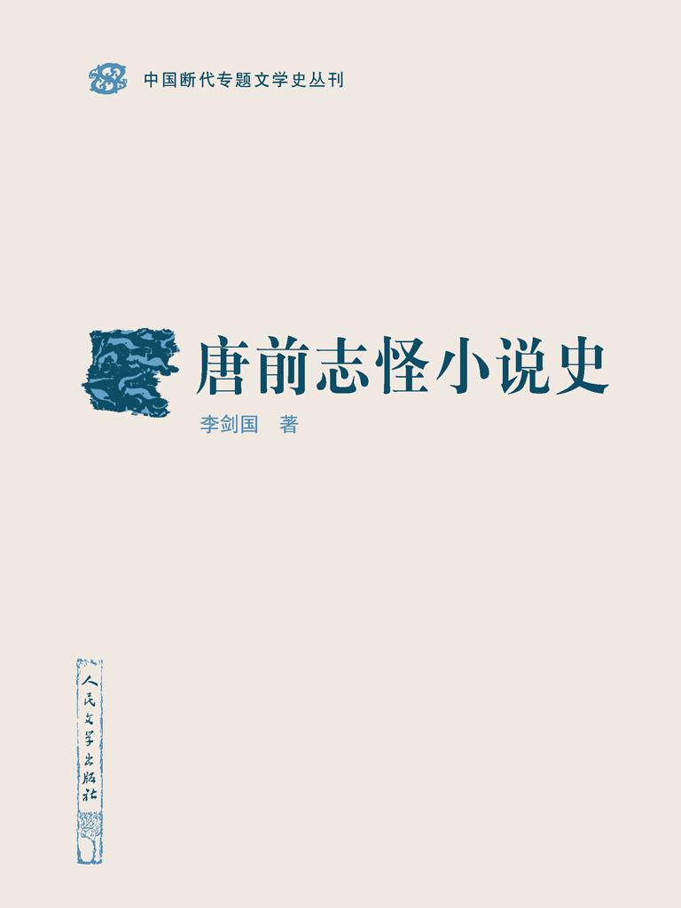 唐前志怪小说史(中国断代专题文学史丛刊)