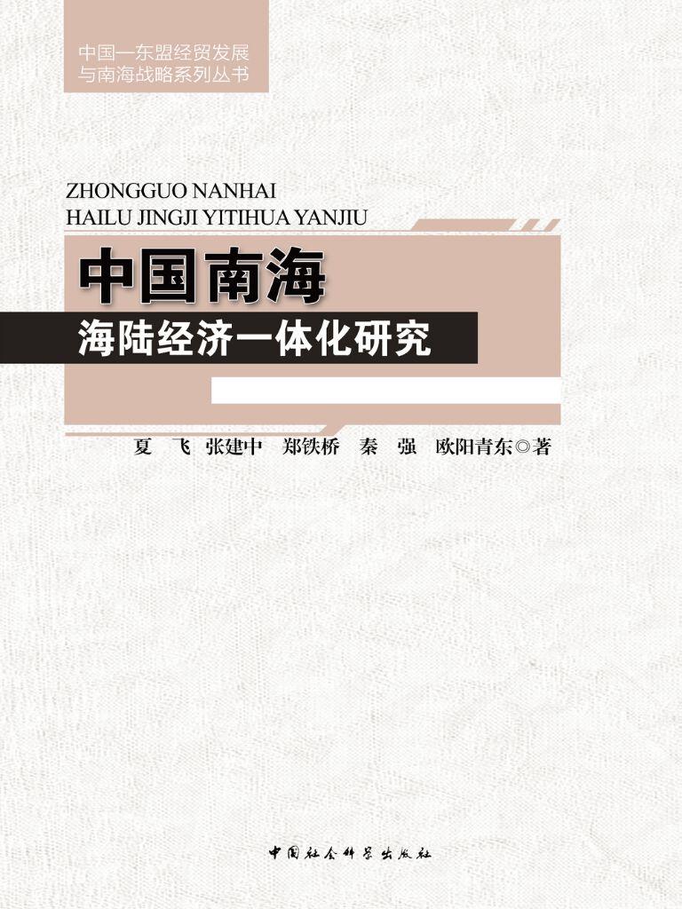 中国南海海陆经济一体化研究