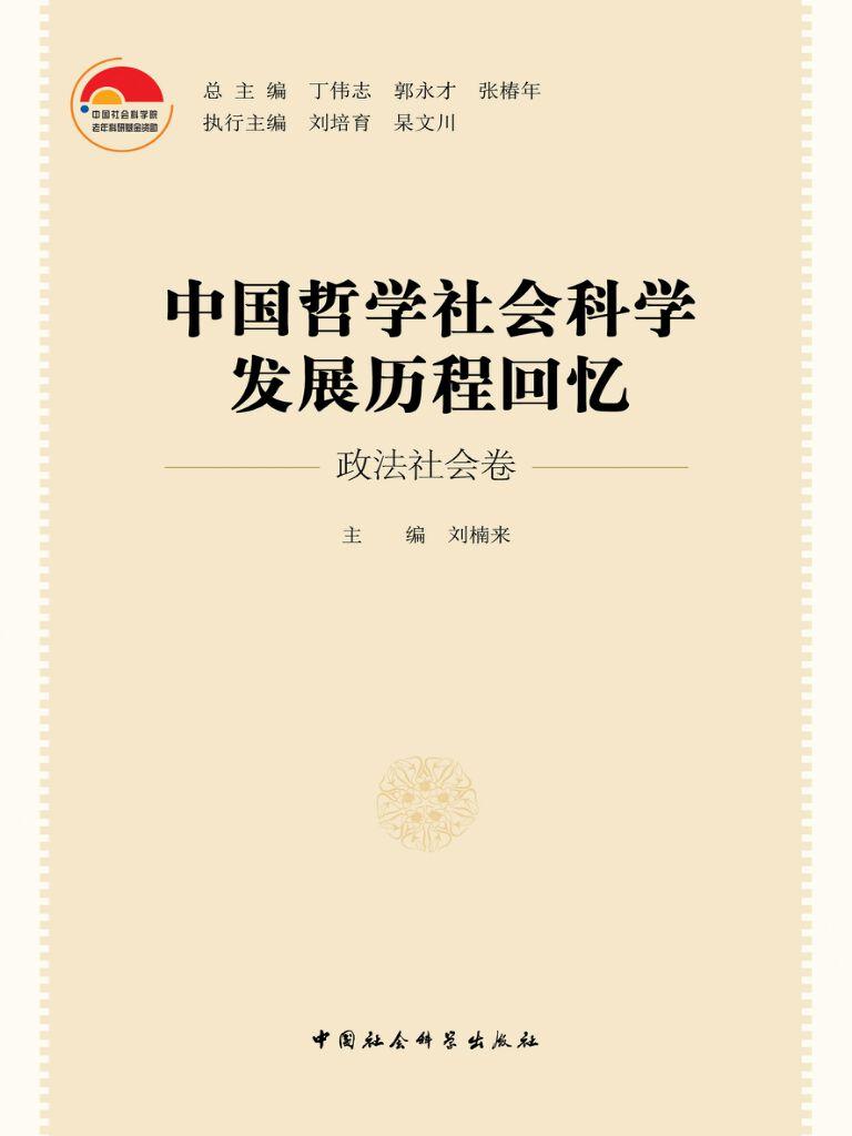 中国哲学社会科学发展历程回忆·政法社会卷