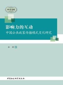 影响力的互动:中国公共政策传播模式变化研究