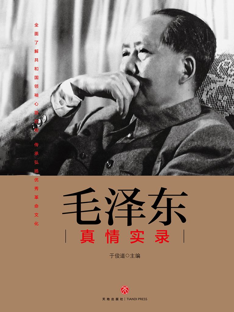 毛泽东真情实录