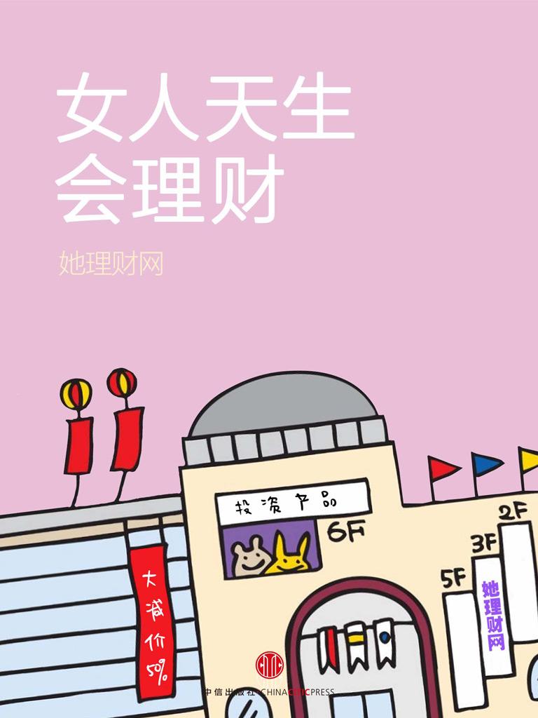 女人天生会理财(财蜜eMook)