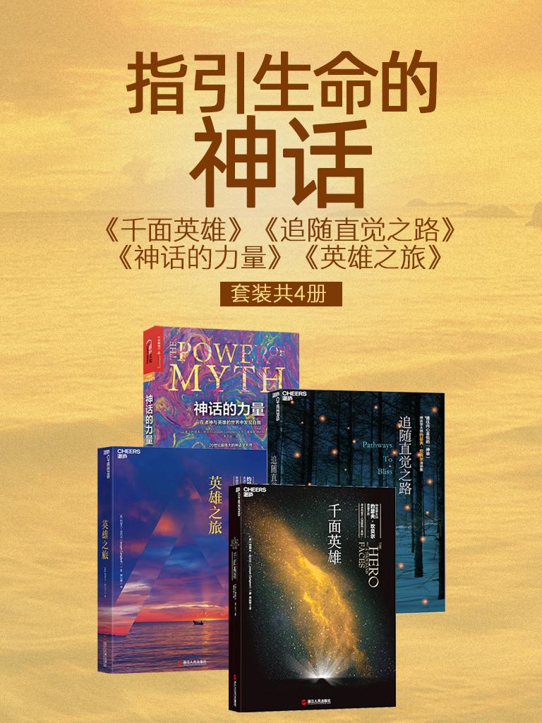 指旨生命的神话:千面英雄+追随直觉之路+神话的力量+英雄之旅(套装共4册)