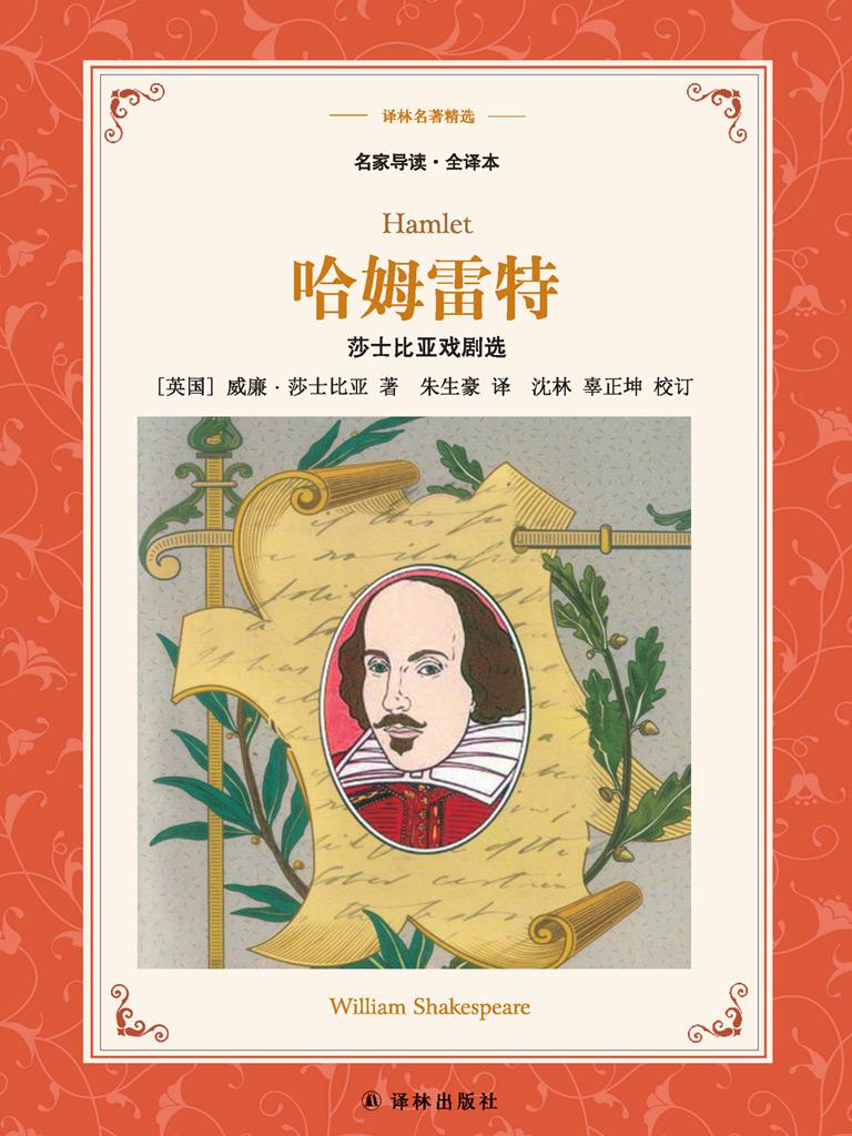 哈姆雷特:莎士比亚戏剧选(译林名著精选)