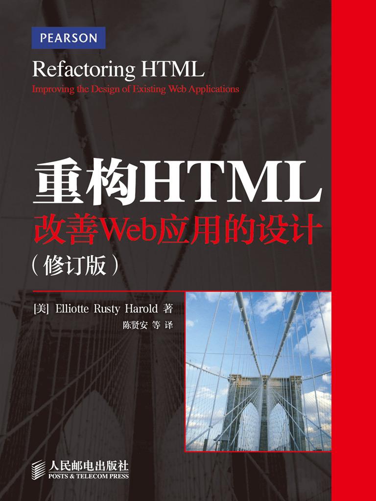 重構HTML:改善Web應用的設計(修訂版)