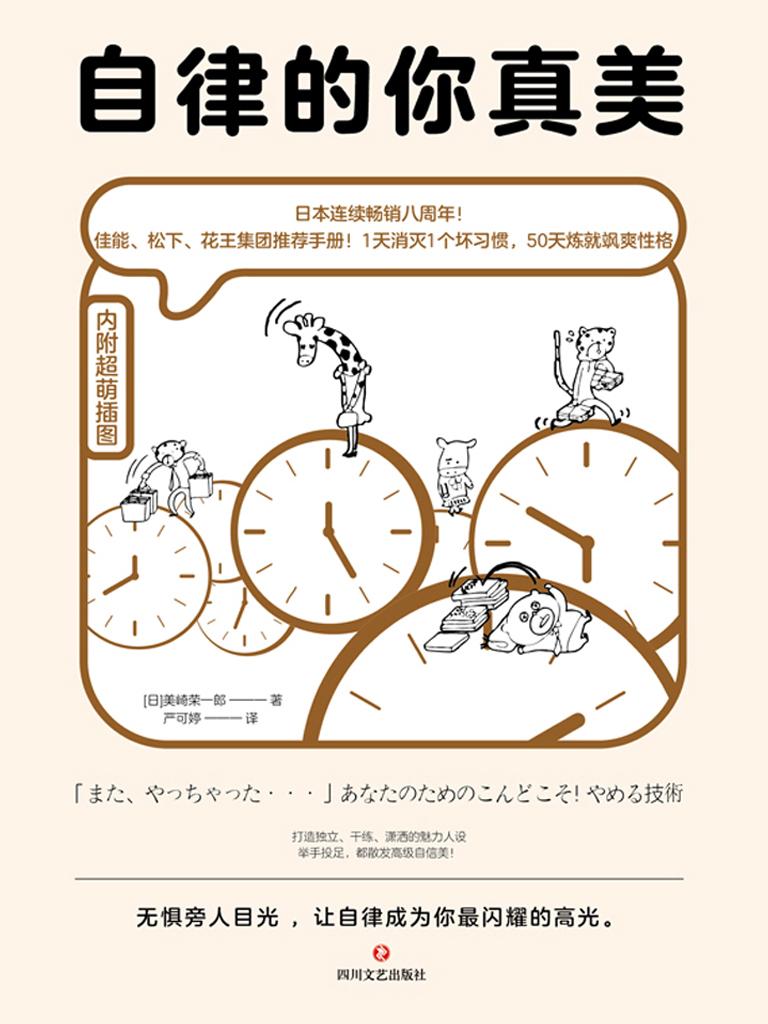 自律的你真美:横扫日本的阶梯式自律养成术