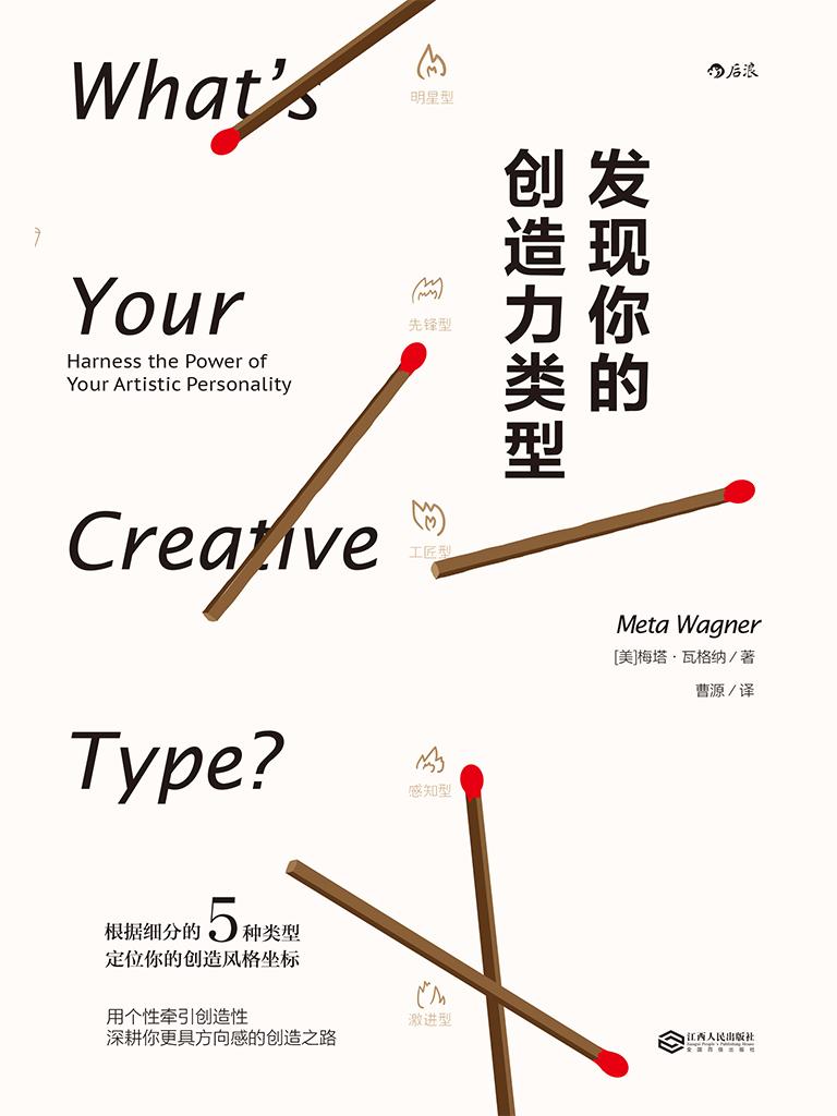发现你的创造力类型