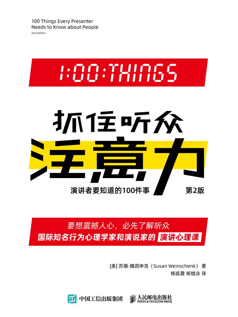 抓住听众注意力:演讲者要知道的100件事(第2版)