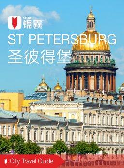 穷游锦囊:圣彼得堡(2016)
