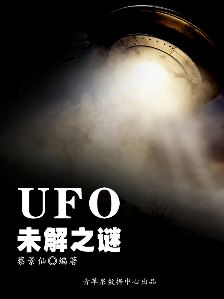 UFO未解之谜(奥秘世界知识文库)