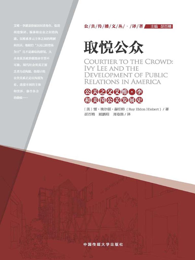 取悦公众:公关之父艾维·李和美国公关发展史