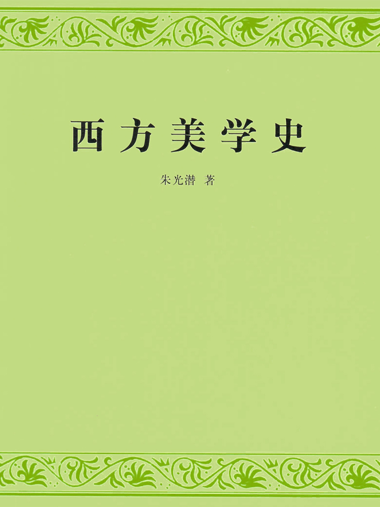 西方美学史(中国翻译家译丛)