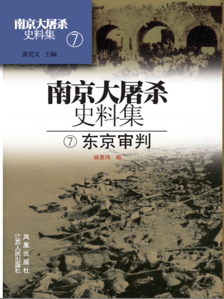 南京大屠杀史料集第七册:东京审判