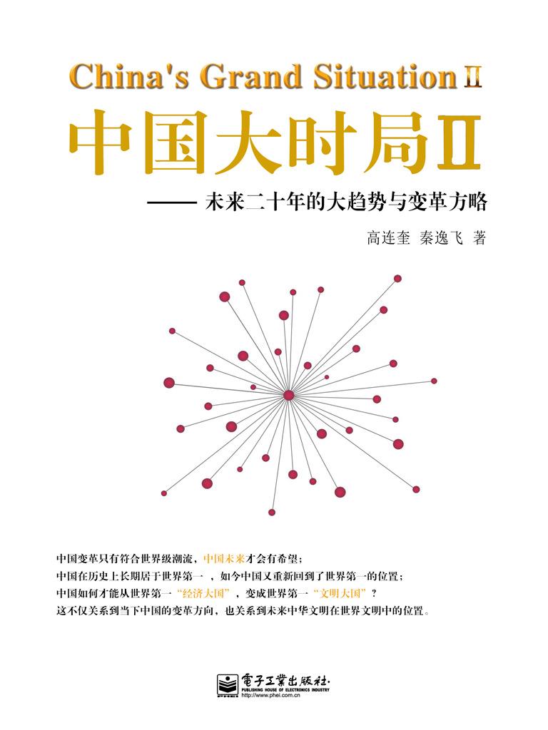 中国大时局 Ⅱ:未来二十年的大趋势与变革方略