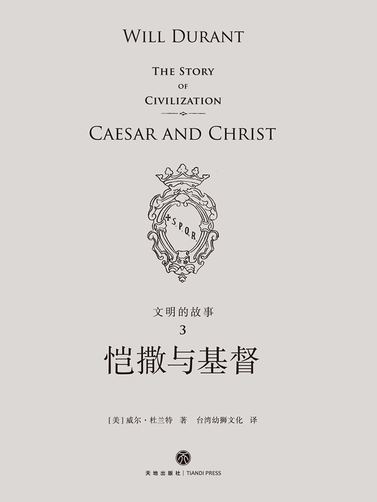 文明的故事 3:恺撒与基督