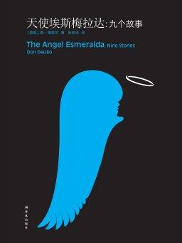 天使埃斯梅拉达:九个故事(德里罗作品)