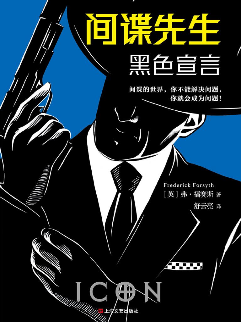 间谍先生:黑色宣言