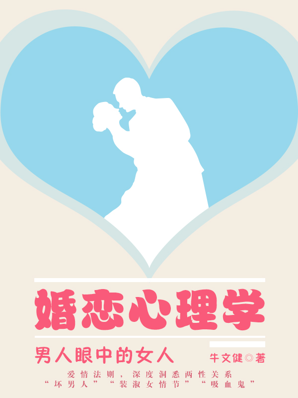 婚恋心理学——男人眼中的女人