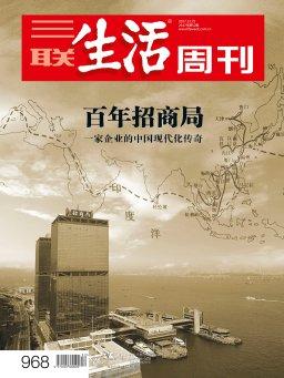 三联生活周刊·百年招商局:一家企业的中国现代化传奇(2017年52期)