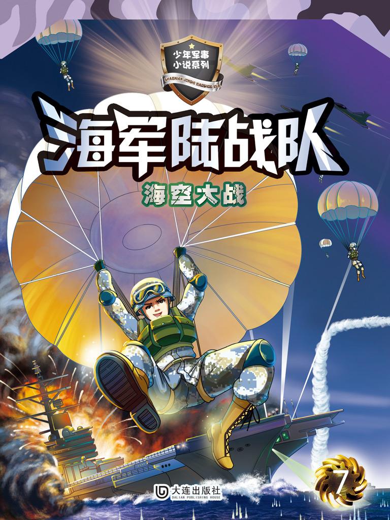 海军陆战队 7:海空大战