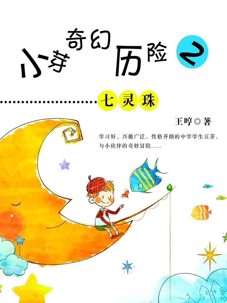 小芽奇幻历险 2:七灵珠