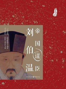 帝国谋臣:刘伯温