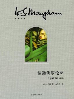 情迷佛罗伦萨(毛姆文集)