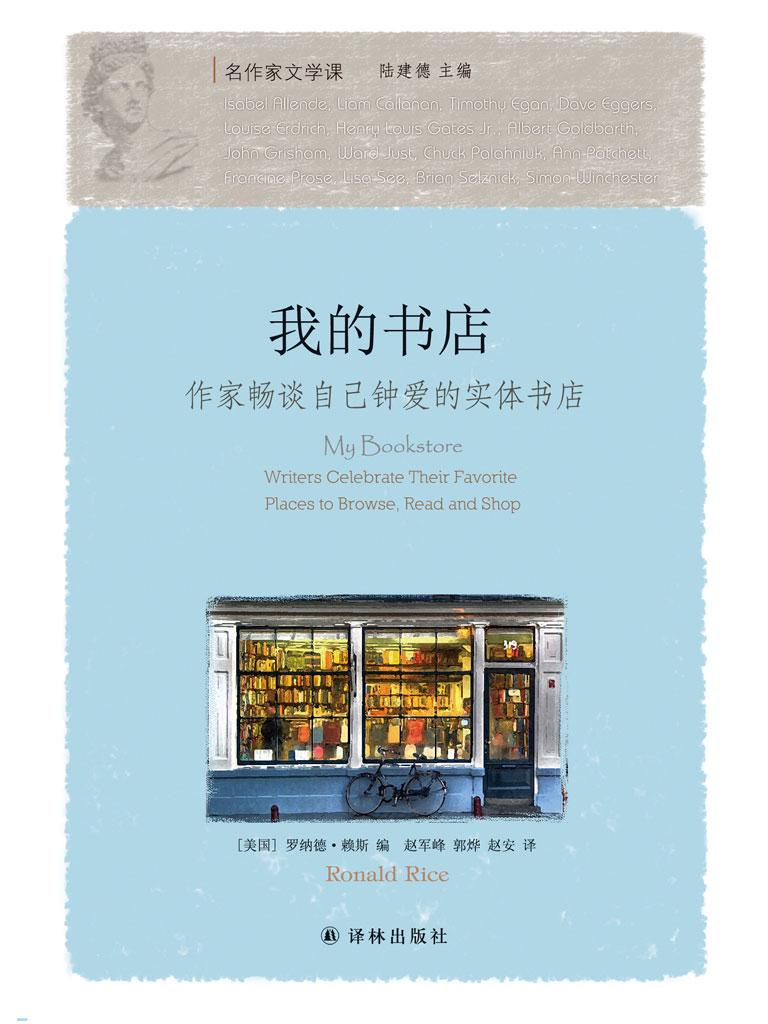 我的书店:作家畅谈自己钟爱的实体书店(名作家文学课)