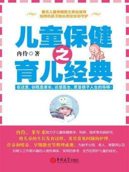 儿童保健之育儿经典