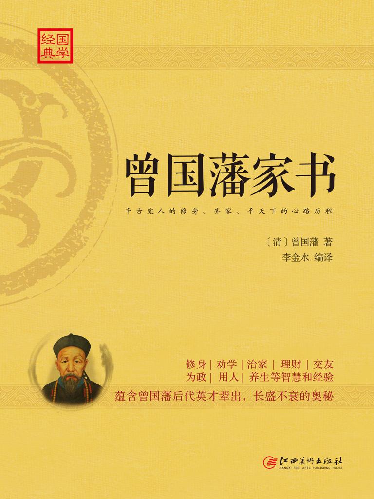 曾国藩家书(经典国学)