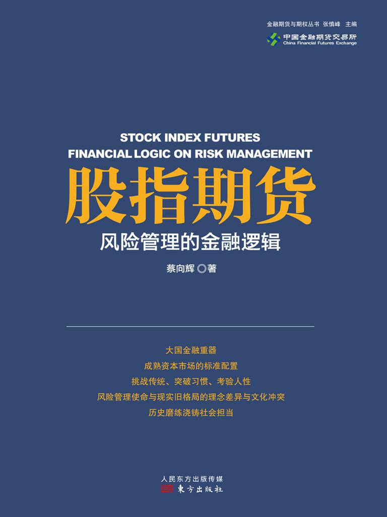 股指期货:风险管理的金融逻辑
