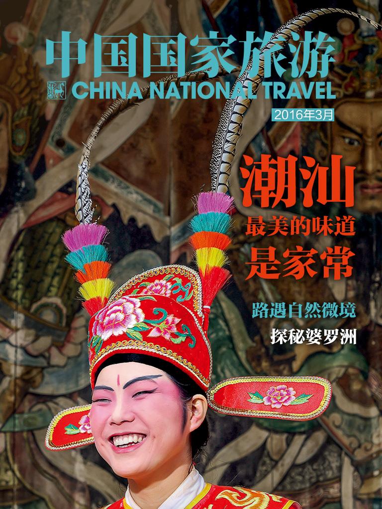 中国国家旅游(2016年3月)