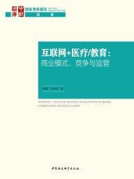 互聯網+醫療/教育:商業模式、競爭與監管