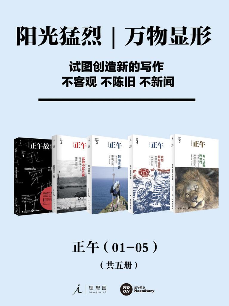 正午1-5(共五册)