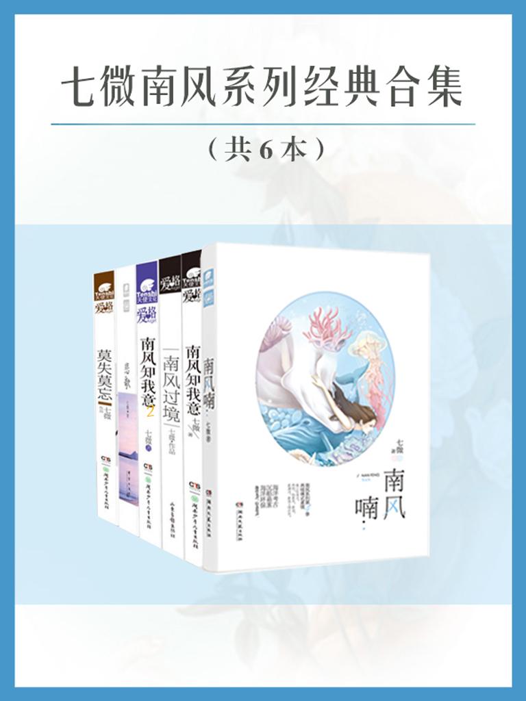 七微南风系列言情全集(共六册)